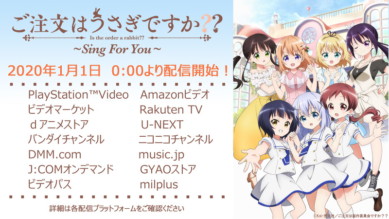 You 動画 sing for ごちうさ